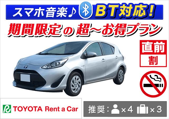 トヨタレンタカー 鹿児島空港店