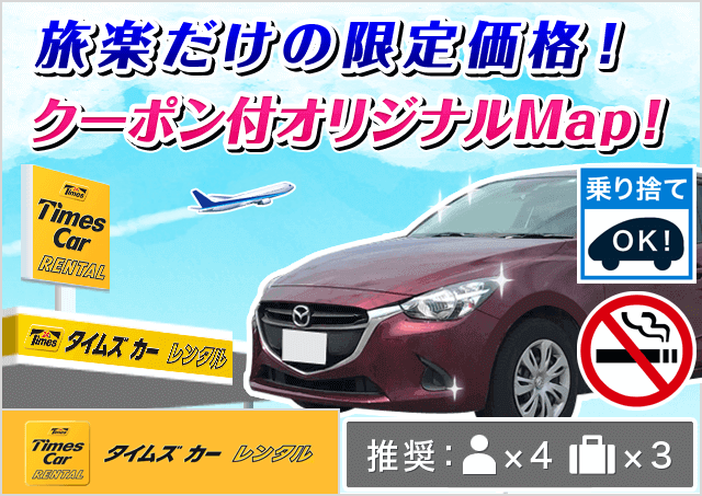 タイムズカーレンタル 鹿児島空港店