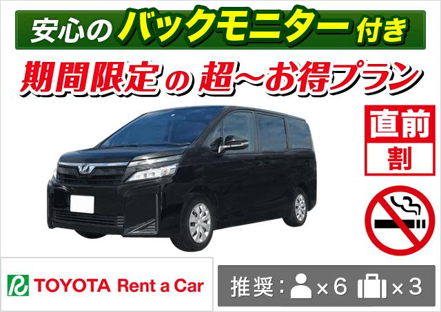トヨタレンタカー|仙台空港店