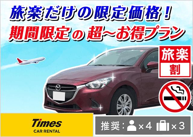 タイムズカー|新潟駅前店