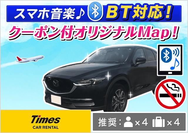 タイムズカー|新千歳空港店