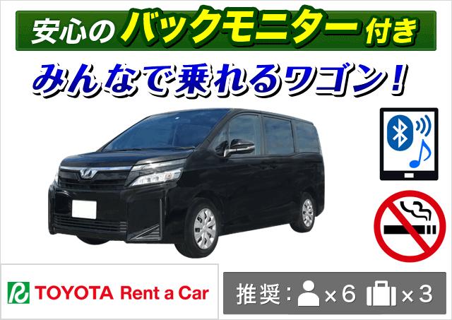 トヨタレンタカー 石垣島空港店
