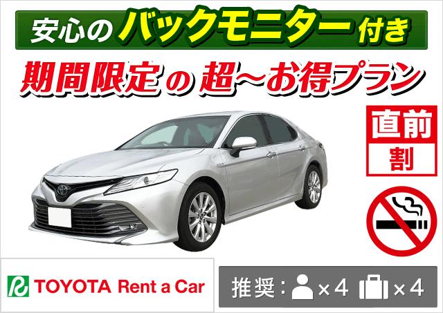 トヨタレンタカー|函館駅前店