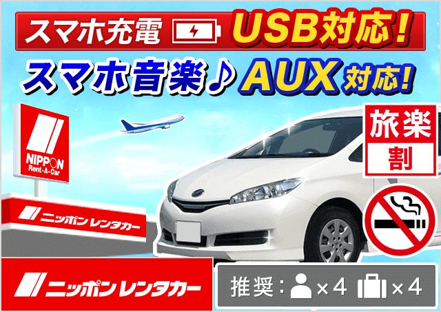 ニッポンレンタカー|八戸駅東口