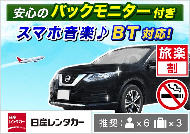 日産レンタカー 女満別空港