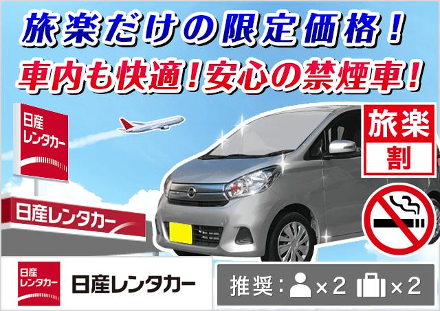 日産レンタカー|米子空港