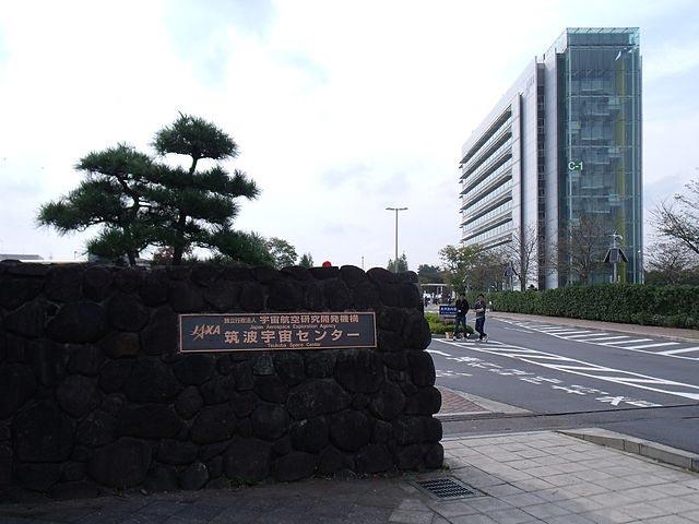 JAXA 筑波宇宙センター
