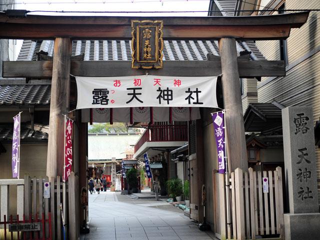 露 天神社(お初天神)