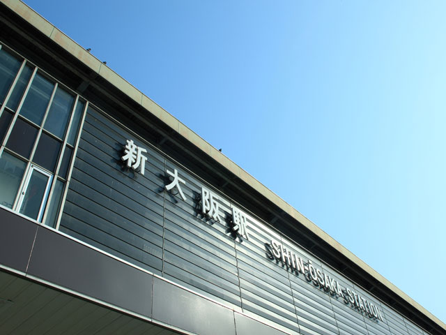東海道・山陽新幹線が停車するJR新大阪駅は、東海道本線や大阪市高速電気鉄道(大阪メトロ)御堂筋線の乗り換えも便利な、大阪市内中心部のアクセス拠点です。大阪キタの中心地となる梅田駅やJR大阪駅から、在来線で約5分。神戸の中心部にある三宮駅から、約30分で到着します。 駅構内もお楽しみがいっぱいの新大阪駅。新幹線改札内の「大阪のれんめぐり」は、大阪のグルメが一堂に会するフードコート。在来線改札内にある「エキマルシェ新大阪」は、レストランとお土産物屋さんが集まる巨大なエキナカの商業施設です。できたてのひとくち餃子やタイ焼きパイ、肉まんがお土産として購入できますよ。 駅の北側を流れる淀川の河川敷には、約37kmにわたって淀川河川公園が整備されています。芝生広場やバーベキュー広場が整備された西中島・十三野草エリアは、ドライブの休憩スポットにもピッタリ!夜になると、川面にビルの明かりが反射する幻想的な景色も楽しめます。 新大阪駅から大阪ミナミの道頓堀まで、車で約15分。日本三名城のひとつ・大阪城や、韓国文化やグルメが楽しめる生野コリアンタウン(御幸通商店街)、ユニバーサルスタジオジャパン(USJ)や海遊館のある此花エリアまで、およそ20分~30分。兵庫や京都、岐阜方面へ続く名神高速道路と、大阪市内を湾岸沿いに走る阪神高速道路11号池田線が交わる豊中IC・JCTも駅から約15分と近く、遠方へのアクセスも便利です。