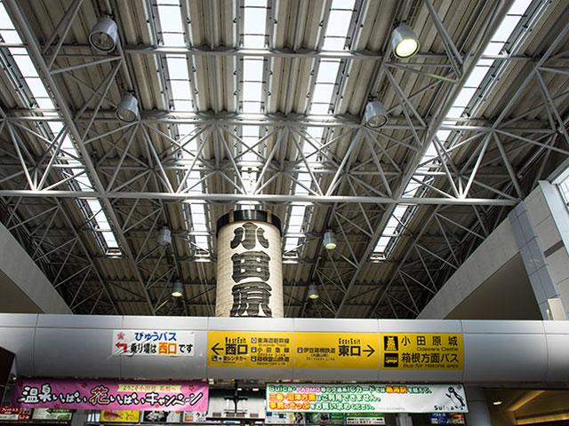 JR小田原駅がある神奈川県西部の小田原市は、古くから城下町、宿場町として栄えてきました。JR東海道新幹線や東海道本線、湘南新宿ラインをはじめ、小田急小田原線、伊豆箱根鉄道大雄山、箱根登山鉄道が乗り入れています。東京駅から新幹線で35分、在来線で約1時間半。小田原市内はもちろん、箱根や熱海、伊豆の観光アクセスにも便利なターミナル駅です。駅の改札を出ると、小田原の伝統工芸品・小田原提灯の巨大モニュメントが観光客を出迎えてくれます。  日本100名城にも選ばれている小田原城は、駅から徒歩10分。駅と直結した小田原ラスカにある屋上庭園のスカイガーデンは、小田原市内と小田原城を一望できる絶好のビュースポットです。駅の東口からつながるHaRuNe(ハルネ)小田原は、小田原名物のかまぼこや木細工を扱う専門店や、地元の農産物を扱う直売店が並んだ、お土産物選びに便利な地下街です。小田原駅からエレベーターを降りるとすぐ右側にある街かど案内所「小田原日和」は小田原市内の見どころをまとめたパンフレットが充実した便利なスポット。小田原観光の前に、ぜひお立ち寄りください。  小田原駅から直接小田原城へ向かう場合は、駅東口からのびるお堀端通りからのアクセスがオススメです。通り沿いにはお土産店や飲食店が充実しており、春には桜並木も楽しめますよ。  駅の南東方面には、東京と大阪を結ぶ国道1号線が走っています。国道1号線は、小田原厚木道路、有料道路西湘バイパスの入口・小田原西ICとも接続しています。相模湾沿いを走る西湘バイパスはドライブにオススメのコースです。
