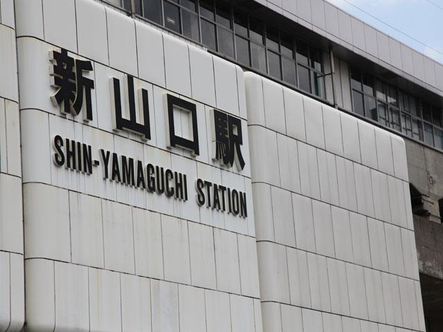 山口県山口市小郡にある新山口駅は、山口市の玄関口となるJR西日本の駅で、山陽新幹線と在来線を接続する駅です。現在の新山口駅の名称は、新幹線のぞみが停まるようにダイヤ改定された2003年10月からで、それまでは小郡駅となっていました。  新山口駅は山陽新幹線が運行する一方で、SLも発着する駅です。新山口駅から津和野駅間を走る観光列車のSL「やまぐち号」の始発駅となっています。SL「やまぐち号」は、地元の人達やSLファンの復活を要望する声により、1979年8月、JR山口線に復活しました。新山口駅から津和野駅までの62.9kmを、約2時間かけて運行します。2017年11月には「全国SLサミットinやまぐち」も開催されました。現在、C571と「デゴイチ」で親しまれているD51200による重連運転が行われています。  新山口駅から約30分弱の位置にある国宝「瑠璃光寺五重塔(るりこうじごじゅうのとう)」は、ぜひ足を運びたい観光スポット。応永の乱で亡くなった大内義弘の菩提寺として、1442年に建立されました。日本三名塔の一つとされ、室町時代を代表する建築物です。特に、山口を中心に発展した室町時代の文化である大内文化の最高傑作とされています。境内は四季折々の情景が楽しむことができる景勝地です。  新山口駅では駅を中心にレンタカーの窓口が数多くあり、観光スポットにある駐車場も無料という所が多いので、レンタカーを借りてのドライブがおすすめです。