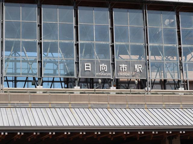 宮崎県日向市(ひゅうがし)上町にある日向市駅は、JR九州日豊(にっぽう)本線の駅です。現在の駅舎は、建築家の内藤廣氏の設計により、2006年に開業しました。日向市を流れる耳川流域のスギ材をふんだんに使用し、作られた内装は、木の香りが溢れていると利用客からも好評です。また、日本初の駅舎の最優秀賞を受賞した駅でもあります。毎年8月に駅周辺で開催される日向ひょっとこ夏祭りにちなんで、接近メロディーには、ひょっとこ踊りのお囃子が流れています。 日向市の「日向峰・馬ケ背(うまがせ)」は、有名な観光スポットです。大分県から宮崎県にかけての海岸線に設置された、日豊海岸国定公園の南に位置する日向峰の中に、馬ケ背があります。馬ケ背観光案内所近くにある駐車場より遊歩道が整備されており、展望所へ行く途中にある展望台からは、高さ70mの柱状節理の断崖絶壁を見下ろすことができます。展望台から更に遊歩道を進むと、先端に展望所があり、太平洋を一面に見渡すことが可能です。展望所からは、弧を描く水平線を見ることができ、地球が丸いことを改めて実感することができるでしょう。日向市駅から、馬ケ背まで車で15分です。無料の駐車場もあるので、車でのアクセスも安心です。馬ケ背観光案内所・馬ケ背茶屋には、日向市発祥のかんきつ、平兵衛酢(へべす)のピューレが入った、へべすソフトクリームが売られています。ここでしか買うことのできない爽やかな味を、絶景を見ながら楽しんでください。