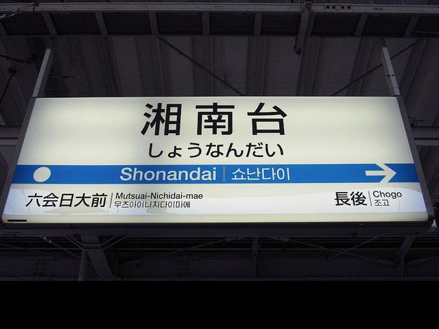 """神奈川県藤沢市の北東部に位置する湘南台駅は、小田急電鉄江ノ島線と相模鉄道いずみ野線、横浜市営地下鉄ブルーライン1号線の3つの路線が交わるジャンクション駅です。藤沢市のターミナル駅・藤沢駅からは、電車を利用して約9分。横浜駅からは約29分で到着します。 駅西側には、いすゞ自動車工場を中心とした住宅地が広がっています。慶応義塾大学や多摩大学、日本大学などの大学キャンパスも点在することから、日中は学生街としても賑わいます。いすゞ自動車の歴史や、開発工程を展示する企業博物館「いすゞプラザ」は、駅から車を利用して約7分。スーパーやショッピングセンターで賑わう西口方面には、世界の楽器やおもちゃ約250点を展示する湘南台文化センターこども館もあります。 """"東洋のマイアミビーチ""""と称される、海岸線沿いへは、駅東側を走る国道467号線(藤沢街道)が便利です。江の島方面へも約40分圏内でアクセスできます。 駅から車を利用して約25分の大庭城址公園は、江戸城を築城したとされる太田道灌ゆかりのスポットです。丸太で作られたアスレチックのある冒険広場や、春には桜が咲き誇る大芝生広場は、ご家族連れにもおススメです。 湘南台駅から30分圏内には、遠方へのアクセスに便利な湘南バイパス・藤沢IC、横浜新道・戸塚IC、首都圏中央連絡自動車道・寒川北ICもあります。"""