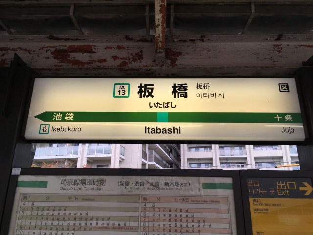 板橋 から 駅 駅 新宿 新宿~赤羽(埼京線)へ行くには新宿駅で何番ホームから乗れば良いですか