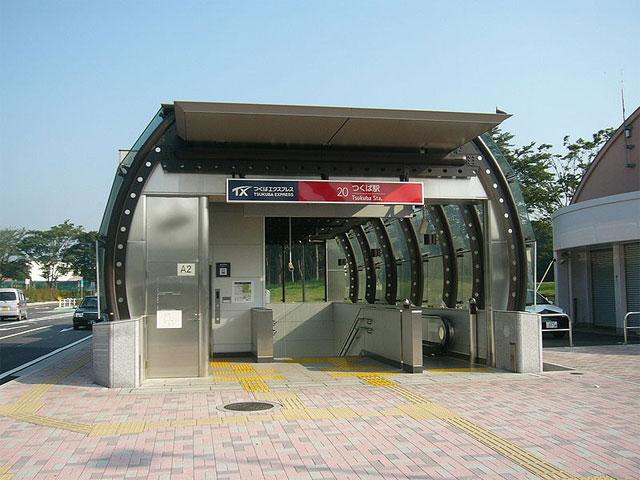 つくば駅は、日本百名山のひとつ・筑波山のふもとに広がるつくば市の主要駅です。つくばエクスプレスの終着駅で、起点の秋葉原駅からは50分前後でアクセスできます。駅には、国内外のブランドショップや飲食店が集まるショッピングモール「つくばクレオスクエア」が隣接。駅ナカでは、ガマの油や福来みかんを使ったまんじゅうなど、つくばみやげの購入できます。 つくば市は、日本の研究機関が集中する国内随一の「科学の街」。1985年には、国際科学技術博覧会(つくば万博)の開催地にもなりました。最先端の科学を体験できる「つくばエキスポセンター」や、宇宙開発の歴史を見学できる「JAXA 筑波宇宙センター」など科学に関する観光スポットがみどころです。 駅の北にそびえる筑波山は、「西の富士、東の筑波山」と称される名山。ケーブルカーやロープウェイが整備され、大人から子供まで登山を楽しめる人気のハイキングコースです。標高877mの山頂からは関東平野の絶景パノラマが広がります! つくば駅までは、首都圏中央連絡自動車道(圏央道)つくば中央IC、常磐自動車道桜土浦ICからそれぞれ約10分です。駅の東を走る学園東大通り(県道24・55、国道408)を経由すれば、筑波山へのケーブルカーが出発する宮脇駅まで約35分、筑波山ロープウェイまでは約38分でアクセスできます。