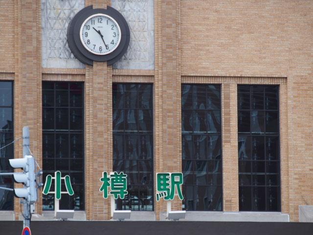 小樽駅は明治から大正にかけて近代化し、当時の街並が残る小樽市の玄関駅です。駅前からは小樽港が一望できる景観の良さを誇ります。函館本線が乗り入れ、札幌までは快速で30分ほど。車を使えば、札幌まで30分、千歳空港まで1時間ほどの距離になります。また駅近くには「小樽駅前バスターミナル」があり、市内はもちろん、札幌、余市、積丹、ニセコなど道内各所を結ぶバスが発着しています。 駅からほど近い「三角市場」には、鮮魚店や海産物を使った食事処などが軒を並べており、地元の買い物客だけでなく、観光客にも人気を呼んでいます。 小樽の人気No.1観光スポット「小樽運河」は、駅から徒歩8分ほど。運河沿いには石造りの倉庫や歴史的な建造物が並び、日が暮れると63基のガス灯に火がともり、幻想的な雰囲気を醸し出します。そんな光景を運河から眺めるナイトクルーズも人気です。ほかにも、市の歴史的建造物に指定されている世界最大のオルゴール店「小樽オルゴール堂本店」、110年以上の歴史を持つ老舗でカフェやガラス工房も併設された「北一硝子 三号館」など、駅の周辺には人気スポットが数多く存在します。 さらに、イルカをはじめとする動物たちのパフォーマンスが人気の「小樽水族館」は車で約20分、山頂まではロープウェイが走り、その展望台からは美しい夜景を一望。冬にはスキーも楽しめる天狗山は車で約15分。こちらはレンタカーを使ってドライブがてら観光するのがオススメ。