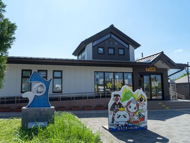 青森県むつ市下北町にある「下北駅」は、本州最北端の駅としても知られる駅です。駅舎には「てっぺんの駅」と書かれた看板もあり、鉄道ファンの間でも駅自体がちょっとした観光名所にもなっています。下北駅から北西へ車で20分ほどのところには、日本三大霊山のひとつともされる「恐山」があります。硫黄の臭いがたちこめ隆々とした岩場が広がる様子は、まるで異世界に迷い込んだような不思議な景観です。岩場地帯を抜けると、今度は宇曽利湖(うそりこ)の絶景が広がります。極楽浜とも呼ばれる湖畔は、エメラルドグリーンの水面と白い砂浜が幻想的で美しく、まさに極楽に来たような気分を味わえるでしょう。みちのくの奥地で黄泉の世界を近くに感じることのできる、神秘的なスポットです。 また、青森県の天然記念物にも指定されている「寒立馬」に会いに、下北半島最東端の「尻屋崎」を訪れてみるのもおすすめです。こちらでは、寒い土地ならではのどっしりとした体格をもつ馬たちが、草原の中で放牧されている様子を見ることができます。春には出産シーズンを迎えることもあり、産まれたばかりの仔馬に会うこともできるかもしれません。下北駅からは車で北東に1時間あまり、動物好きの方はぜひ訪れてみてはいかがでしょうか。 下北半島西端は、日本屈指のマグロ漁港としても有名な「大間崎」です。おいしく新鮮な大間のマグロを味わおうと、全国から多くの観光客が訪れます。マグロの解体ショーを見物するほか、晴れた日は海の向こう、北海道も眺めてみるのもいいでしょう。駅からは車で約1時間半、下北グルメを楽しみたい方にとっては、こちらも外せないスポットです。