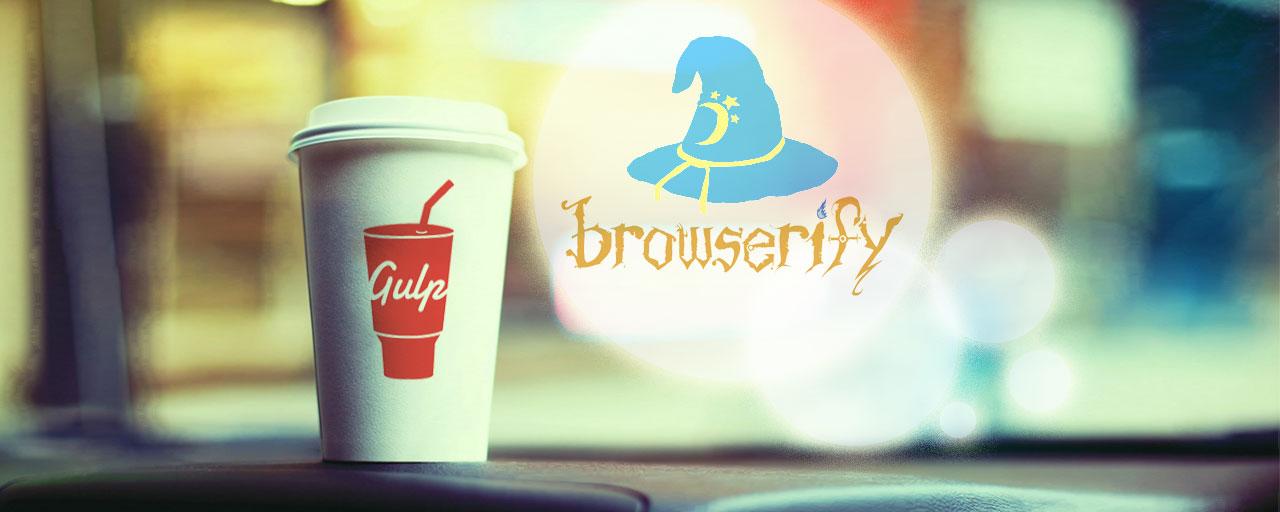 Browserify + gulp-uglify で JS ファイルを連結 & minify - Gulp で作る Web フロントエンド開発環境 #3