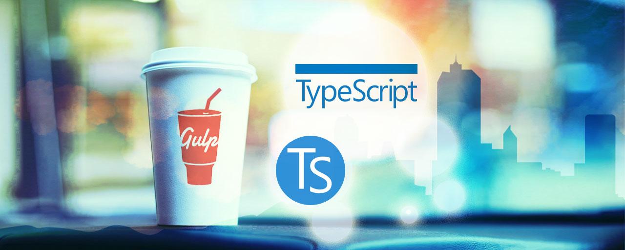Gulp で TypeScript をコンパイル & tsify で連結 - Gulp で作る Web フロントエンド開発環境 #4