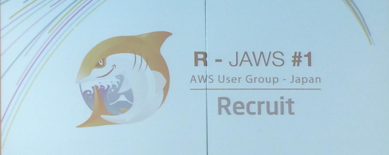 R-JAWS #1に参加してきました
