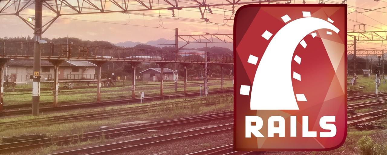 Railsアプリケーションの実装で気をつけている8つのこと