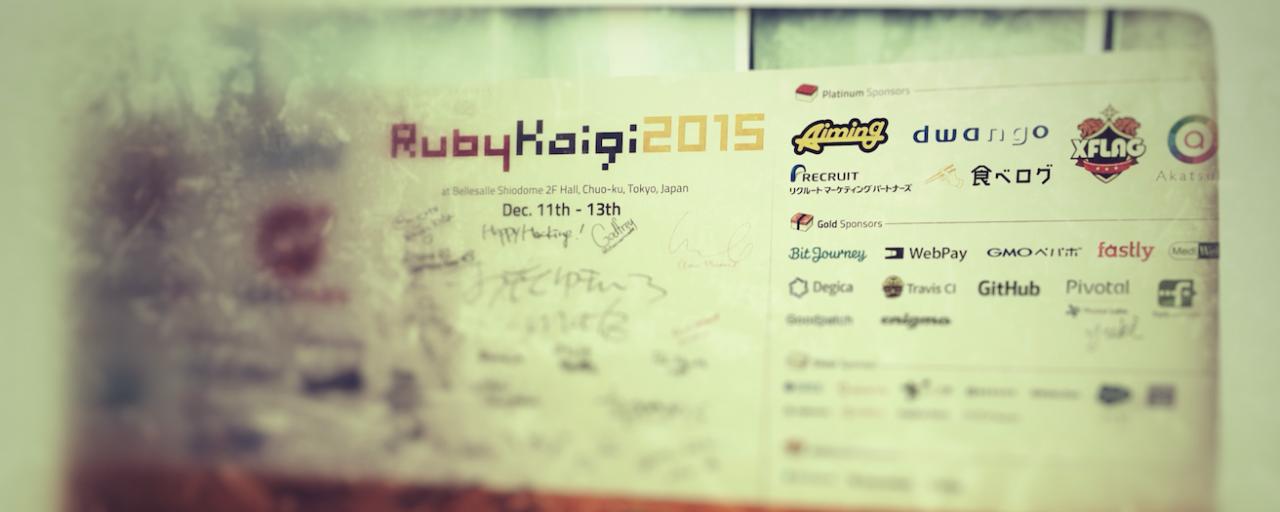 """RubyKaigi 2015参加レポート n = 3 """"#{n}日目"""""""