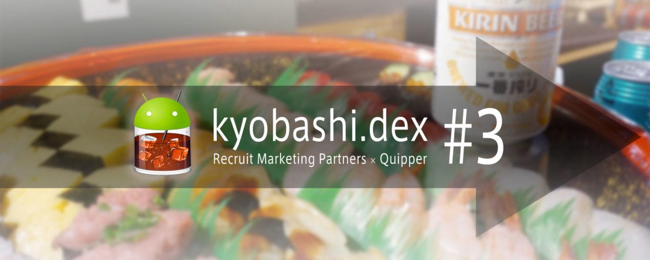 【kyobashi.dex】Android勉強会を開催しました!#3