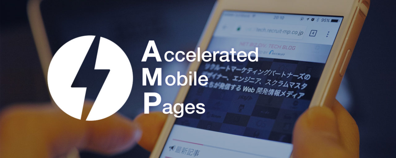 WordpressをマジメにAMP(Accelerated Mobile Pages)対応させた話 #AMPlify