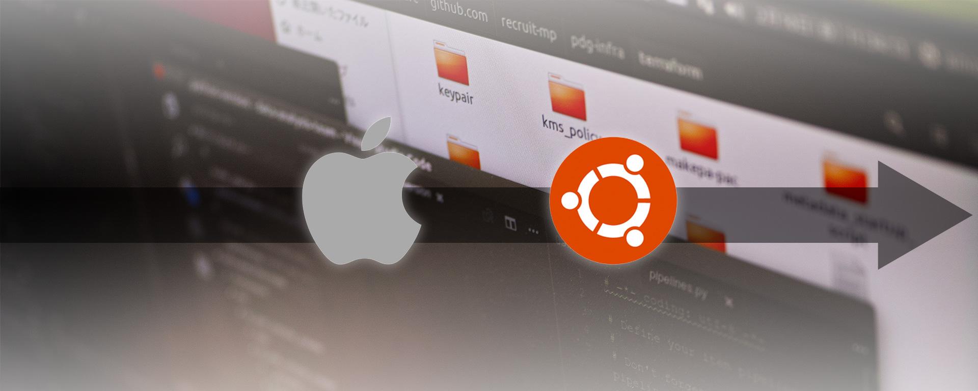 仕事用マシンをMacBookProからUbuntuデスクトップに乗り換えて1ヶ月運用してみました