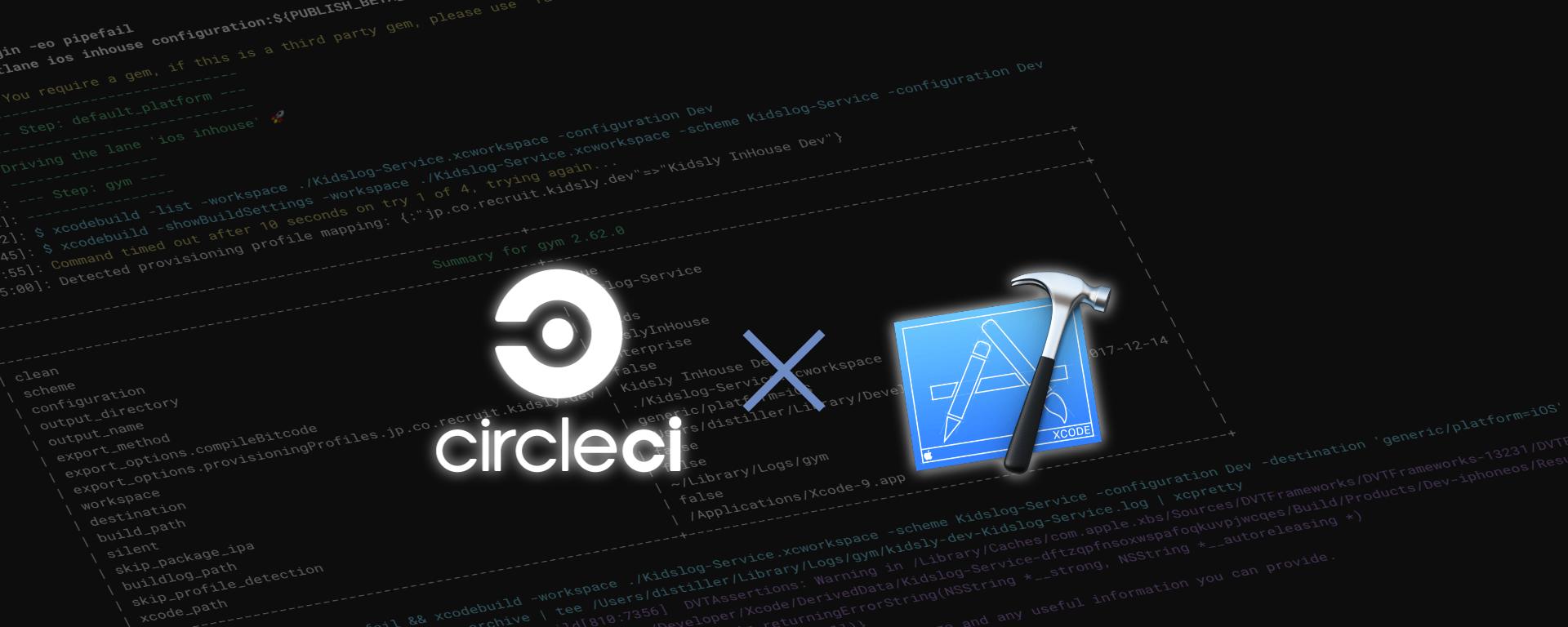 iOS アプリの CI 環境を CircleCI 2.0 に移行したら結構便利