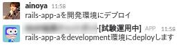 slackからdialogflowを動かしてみた例1