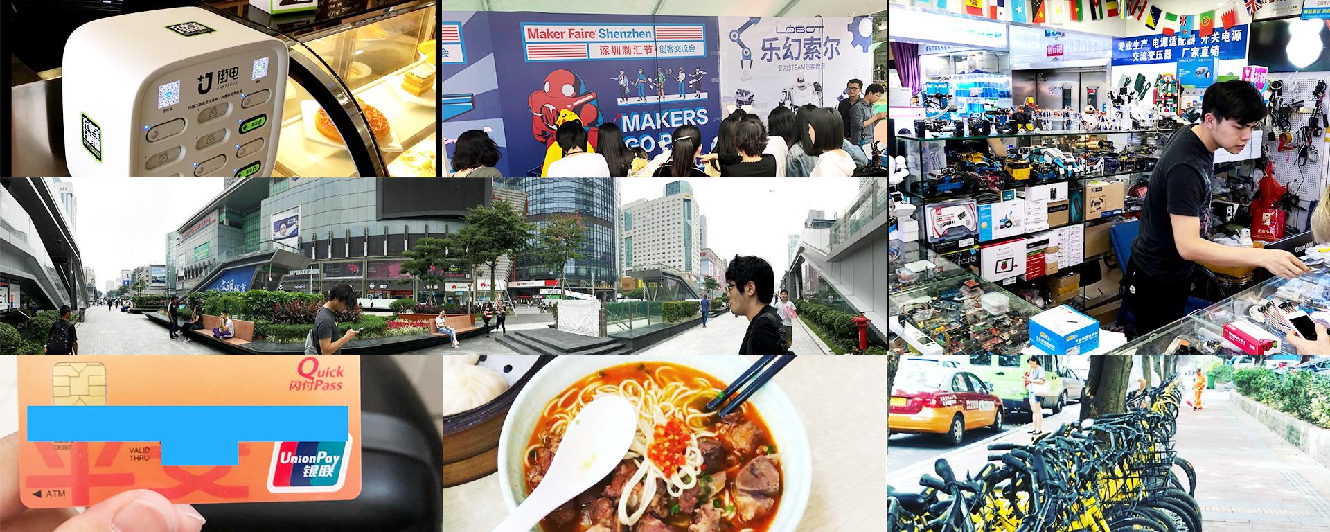 【羽田・成田空港からわずか5時間】Android / iOS エンジニアのワイが深圳の魅力を語り尽くす