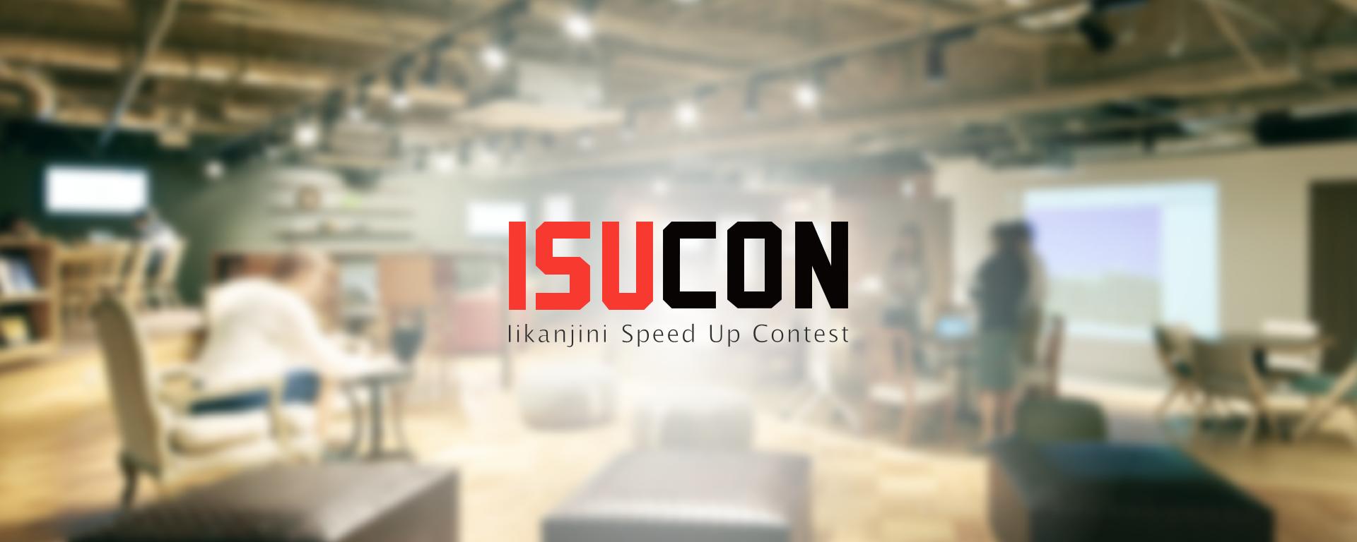 社内ISUCONを開催しました! ( 解答例あり )