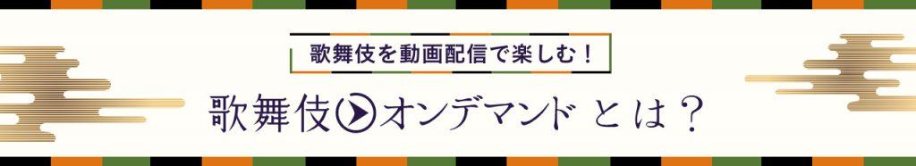 画像に alt 属性が指定されていません。ファイル名: kabuki_ondemand_about-1024x186.jpg