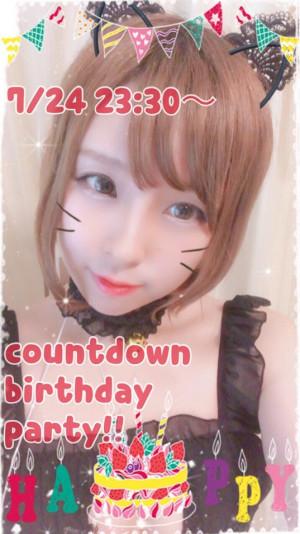 【祝】7/24(水)♪みぃさ♪ちゃん誕生日パーチャ!