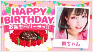 【祝】6/21(日)楓ちゃん誕生日パーチャ!