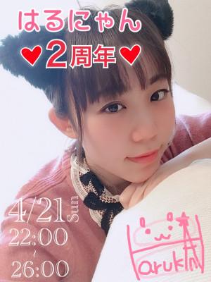 4/21(日)Haruka☆ちゃん企画『2周年感謝パーティ★』