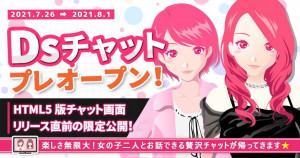【7/26(月)~8/1(日)】DSチャットプレオープン!出演者を一挙公開!