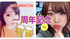 【6/28(日)】SARIちゃん×millefeuilleちゃんの『さりみる一周年お祝いDS』