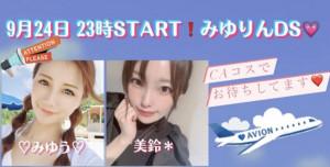 9/24(金)美鈴*ちゃん×♡みゆう♡ちゃん企画「ようこそみゆりん航空へ!&祝!初DS」