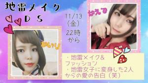 11/13(金)楓ちゃんとカイリちゃんによる「地雷メイク」DSチャット開催!