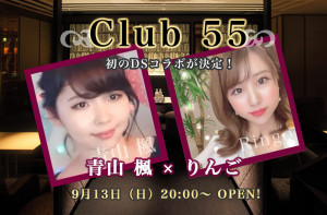 9/13(日)Club 55開催!!青山楓ちゃん×りんごちゃんの初DSコラボが決定!