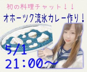 5/1(土)るりちゃん自主企画!『55氷結オホーツクカレーを作って食べよう!!』