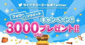 公式Twitterフォロー&リツイートキャンペーン!