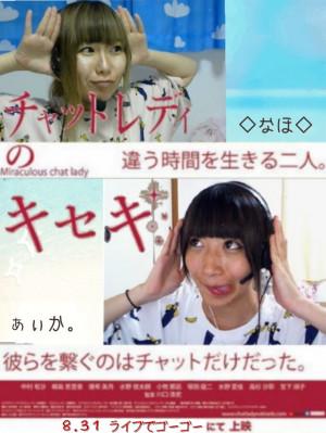 8/31(金)ぁぃか。ちゃん&なほちゃん(仮)素人物 お泊まりパーチャ