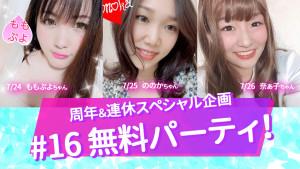 【7/24(金)~】『公式無料パーティ祭#16』3日間連続で開催♥