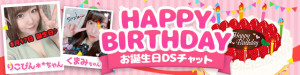 【祝】8/16(日)りこぴん**ちゃんお誕生日DS!