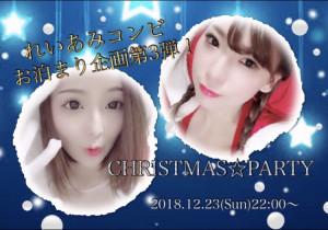 12/23(日)reira*×あ-みちゃんコラボ企画『第3弾!れいあみクリスマス企画☆お泊りパーティー!』