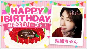 【祝】7/30(木)梨加ちゃん誕生日パーチャ!