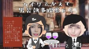 10/4(日)楓ちゃんとカイリちゃんによる「男装執事喫茶DS」が開催!